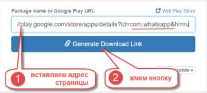 генерируем ссылку для скачивания apk файла