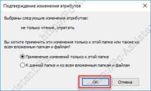 подтверждение скрытия папки с вложенными файлами