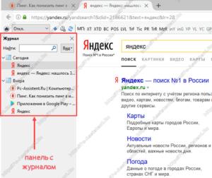 Панель с Журналом посещенных страницу в Firefox
