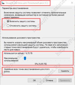 оптимизация параметров восстановления Windows
