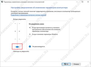 настройка параметров контроля учетных записей windows 10