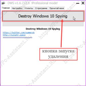 запуск удаления шпионажа в Windows 10