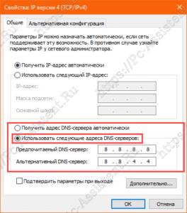 использование своих DNS-серверов