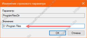 изменение папки для установки программ по умолчанию