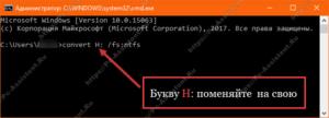 конвертирование файловой системы накопителя через командную строку CMD