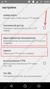 настройки Wi-Fi ftp сервера на android