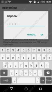 задаем пароль для доступа к ftp серверу