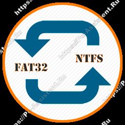 как отформатировать флешку в NTFS без потери данных