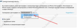 синхронизация фото в iTunes