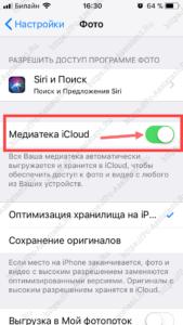 отключение медиатеки iCloud на ios