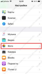 настройки приложения Фото в iOS