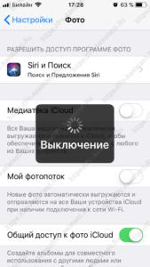Выключение iCloud на iPhone