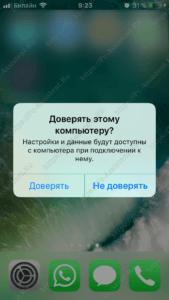 подтверждение доступа на телефоне