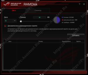 rogramdisk интерфейс