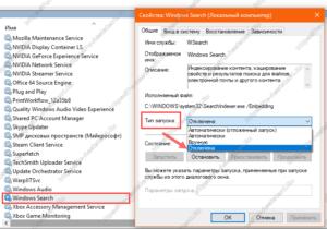 отключение службы Windows Search