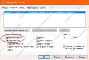 включение безопасного режима в Windows