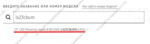 ссылка на страницу модели монитора