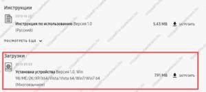 ссылка для скачивания драйвера монитора Samsung на официальном сайте