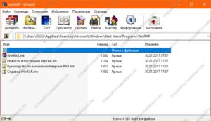 самый популярный архиватор WinRAR