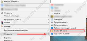 встроенный архиватор Windows 10