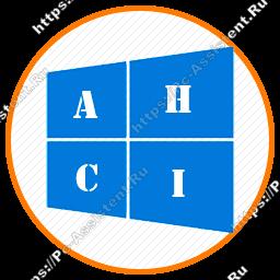 Включение режима AHCI в Windows 10