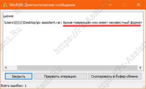 Ошибка! Архив повреждён или имеет неизвестный формат