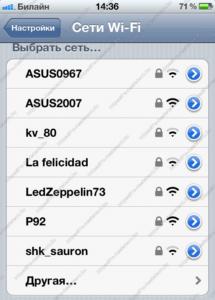 Wi-Fi сети в многоквартирном доме в городе