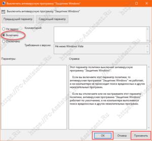 """Выключение антивирусной программы """"Защитник Windows"""""""