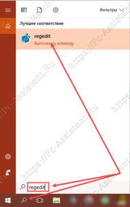 Отключение защитника windows 10 через редактирование системного реестра