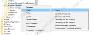 установка значения для параметра DisableAntiSpyware