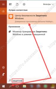 открытие центра защитника Windows 10