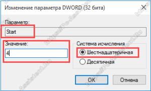 изменение значения параметра WinDefend в системном реестре windows 10