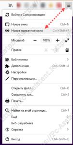 переход в режим приватного просмотра в Firefox через пункт в меню