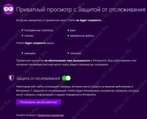 функция защиты от отслеживания в Firefox