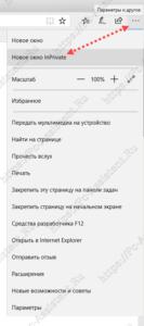 Режим просмотр InPrivate в Microsoft Edge