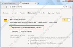 включение дополнений в режиме инкогнито в яндекс браузере