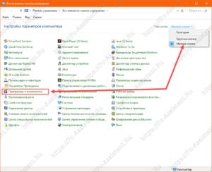 программы и компоненты windows в панели управления