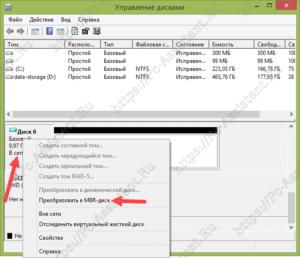 преобразование стиля диска через Управление дисками