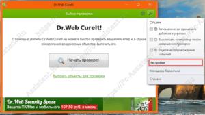 опции утилиты Dr.Web CureIt.