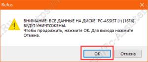 предупреждение о форматировании флешки