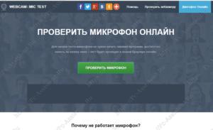 сервис онлайн проверки микрофона