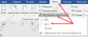 автоматический перенос слов в Microsoft Office Word 2016