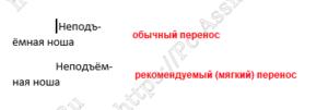 """Рекомендуемый (""""мягкий"""") перенос в Word"""