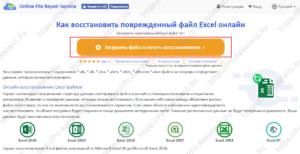 Восстановление с помощью онлайн сервиса Online-File-Repair-Service