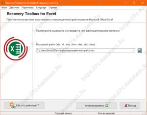 восстановление в Recovery Toolbox for Excel1