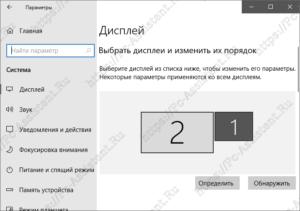 Настройка изображения на ТВ с ПК в Windows 10