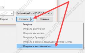 Функция Открыть и восстановить в Office Excell