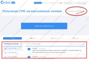 бесплатные виртуальные номера от сервиса OnlineSim