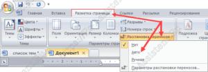 автоматический перенос слов в Microsoft Office Word 2007-2013