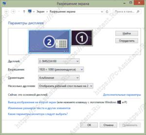 настройка дисплеев на Windows 7 и Windows 8